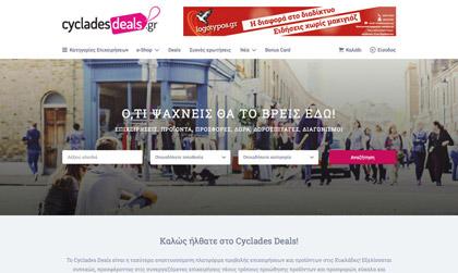 CYCLADES DEALS