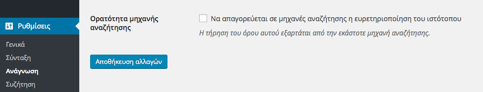no index στο WordPress