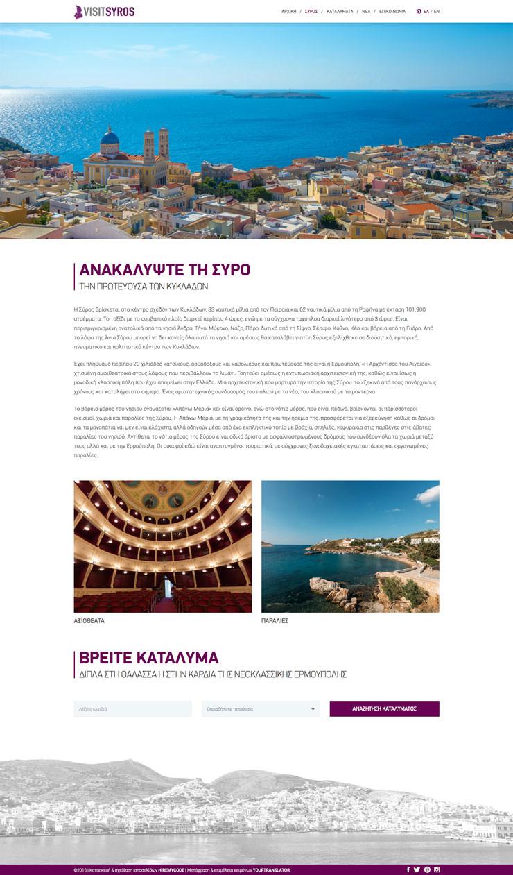 VISIT SYROS