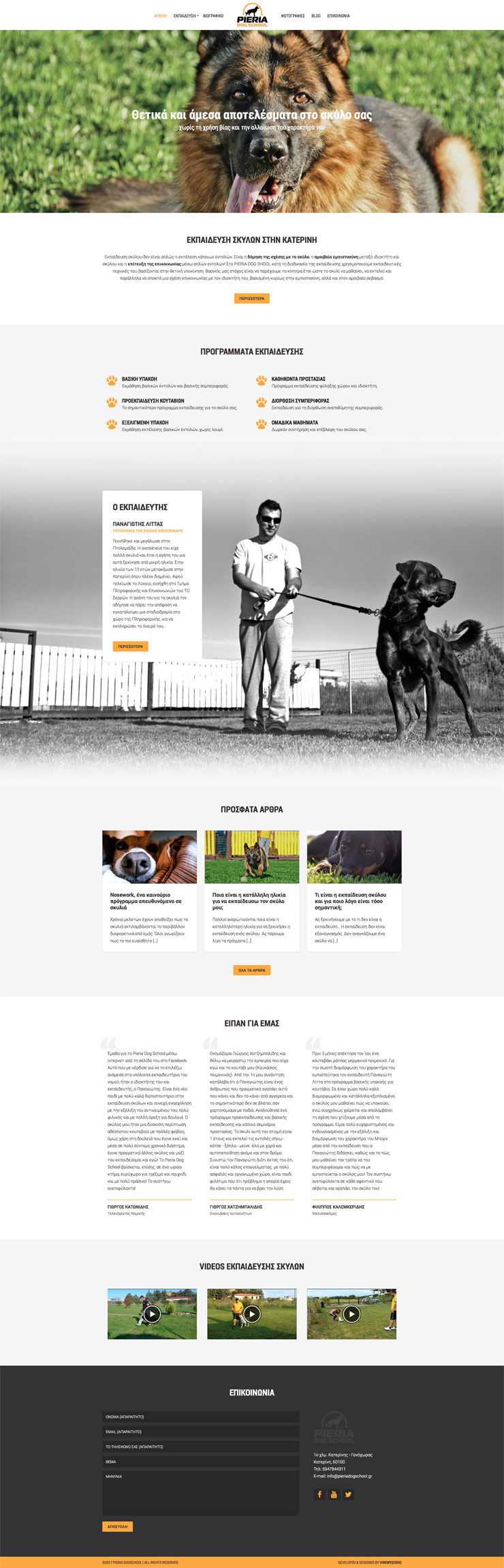 Pieria Dog School redesign